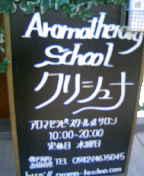"""""""アロマテラピーサロン&スクール『クリシュナ』∵・∴・★"""""""