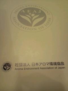 """""""社団法人 日本アロマ環境協会認定 アロマセラピスト資格 試験!"""""""