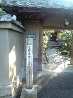 """奈良の紅葉&『志賀直哉旧居』"""