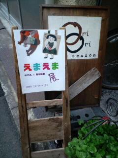 """""""OriOriで『えまえま』展!(b^ー°)"""""""