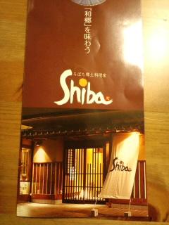 """""""ろばた郷土料理『Shiba』*。゜"""""""