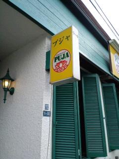 """""""本格インド料理店『PUJA』"""""""