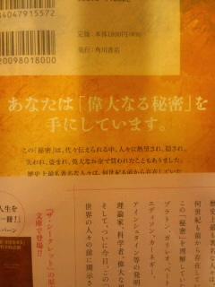 """""""『ザ・シークレット』!!!☆"""""""