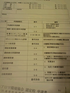 """""""アロマテラピースクール認定校☆手続き多し…宿題多し…f^_^;"""""""