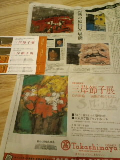 """""""洋画家『三岸節子』展没後10年記念〜"""""""
