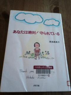 """""""人生の好転機は『浅見 帆帆子さん』にて*゜。"""""""
