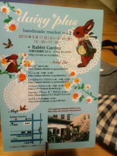 """〜Rabbit Garden〜オーナーさんと佳き一時*゜。"""