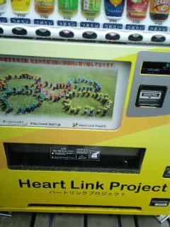 """Hart Link Project(ハートリンクプロジェクト)自動販売機☆!"""