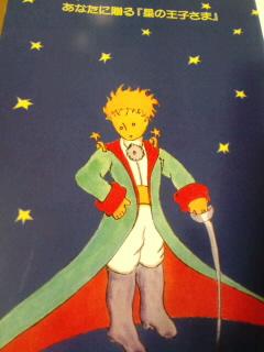 """""""『星の王子さま*。゜。』"""""""