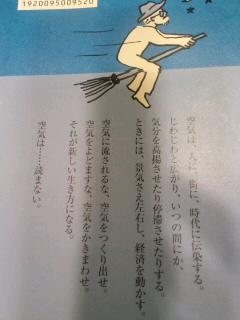 """""""著書『空気は読まない』*。゜。"""""""