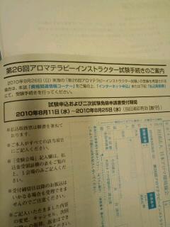 """""""ボランティア意識の変遷〜"""""""