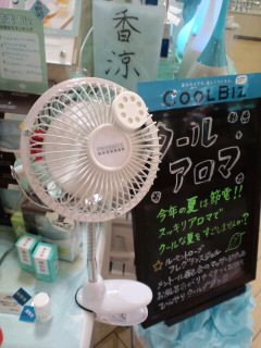 """""""今日1日は…爽やかアロマ利用法発見☆"""""""